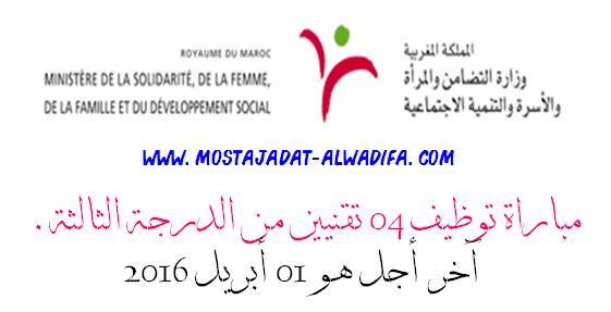 وزارة التضامن والمرأة والأسرة والتنمية الإجتماعية مباراة توظيف 04 تقنيين من الدرجة الثالثة. آخر أجل هو 01 أبريل 2016