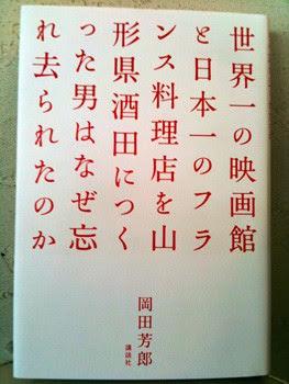 世界一の映画館と日本一のフランス料理店を山形県酒田につくった男はなぜ忘れ去られたのか