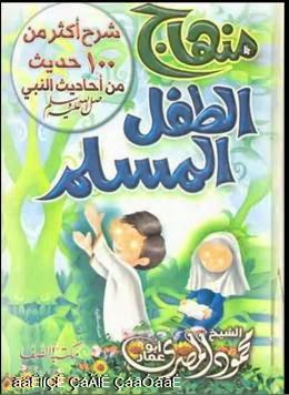 كتاب :منهاج الطفل المسلم  - الشيخ محمود المصري