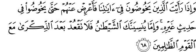 Surat Al-An'am Ayat 68