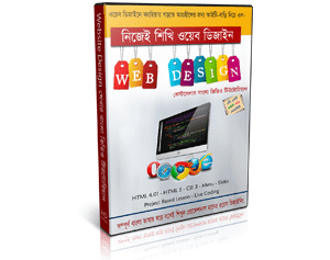 Web Design- HTML CSS Bangla Video Tutorial