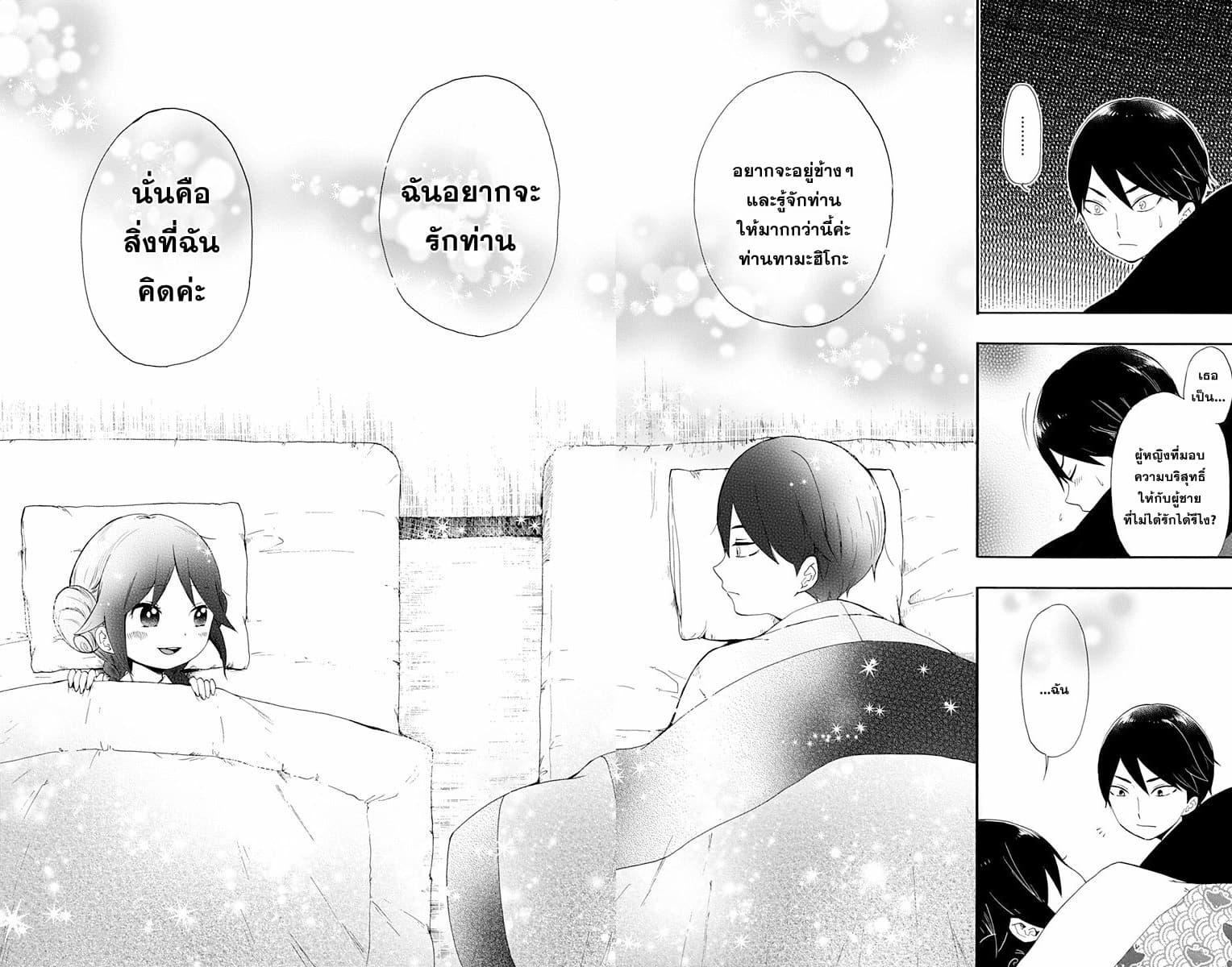 อ่านการ์ตูน Taishou Otome Otogibanashi ตอนที่ 2 หน้าที่ 18