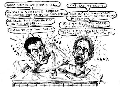 IaTriDis Γελοιογραφία : Τα νηπιαγωγεία