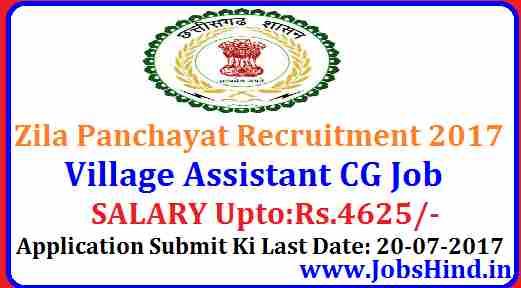 Zila Panchayat Recruitment 2017