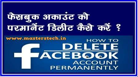 Facebook Account को Permanent Delete कैसे करें ?