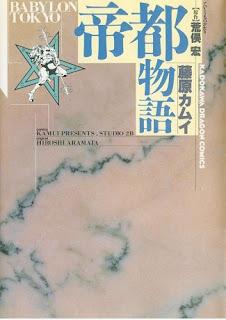 %name [荒俣宏×藤原カムイ] 帝都物語