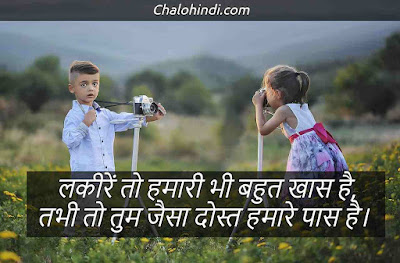 Friends Forever Status in hindi