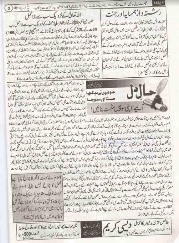 Ubqari Magazine February 2019 Free Read Online and Download PDF