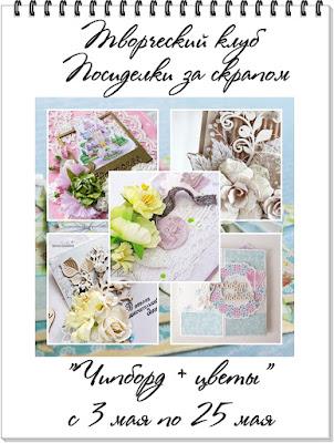"""задание """"Чипборд+цветы"""""""