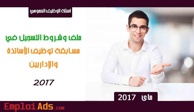 ملف وشروط التسجيل في مسابقة توظيف الأساتذة والإداريين 2017