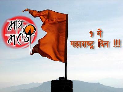 Maharashtra Day Images 2017