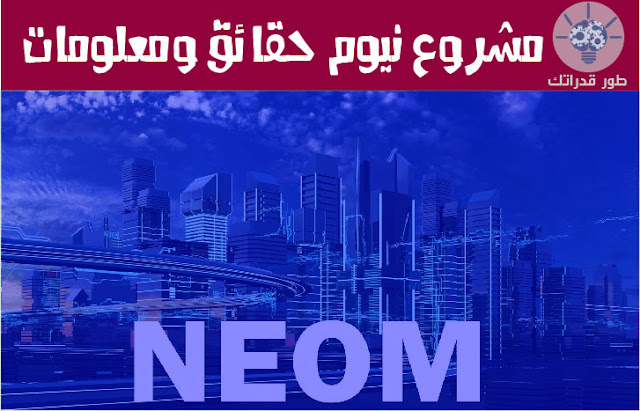 مشروع نيوم NEOM حقائق ومعلومات