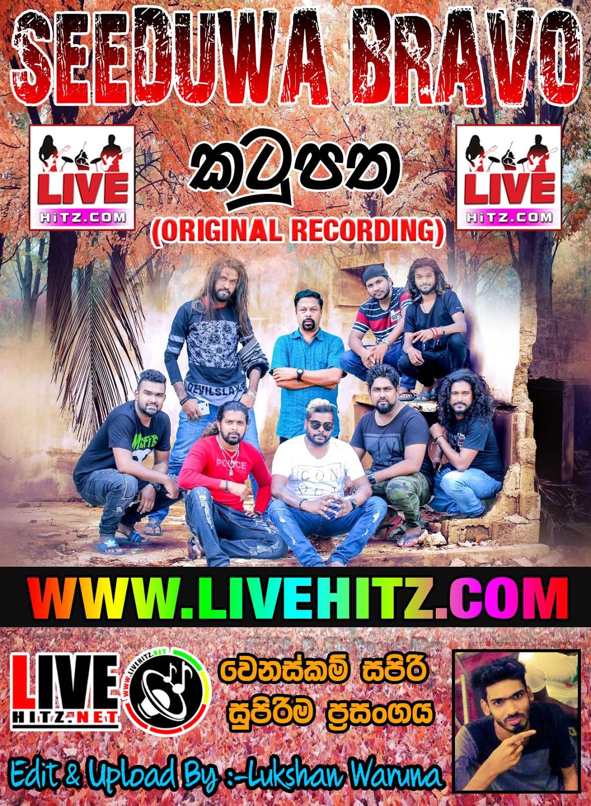 guleba song mp3 download jayasrilanka