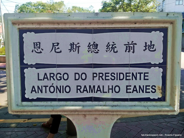 TOPONÍMIA DE MACAU - LARGO ANTÓNIO RAMALHO EANES