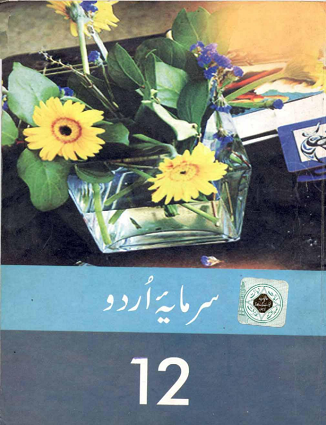 12th Class Sarmaya Urdu Book-2 (textbook)