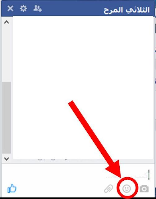 طريقة إزالة ملصقات فيس بوك