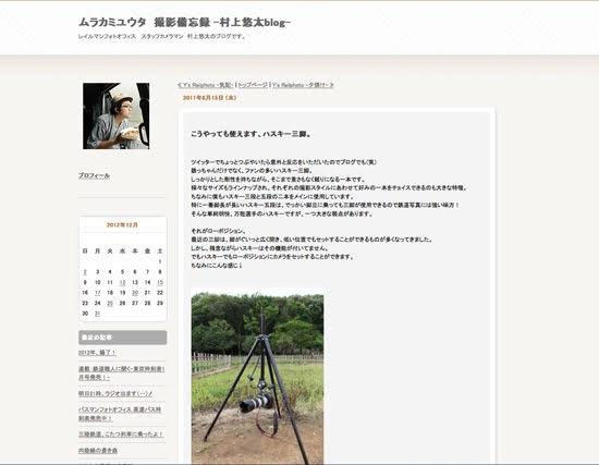 ムラカミユウタ 撮影備忘録 -村上悠太blog-