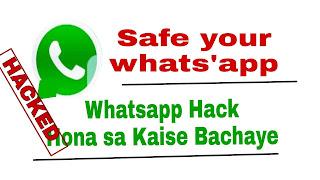 Whatsapp account hack hona sa kaise bachaye