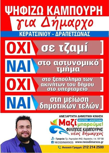 """ΦΙΛΙΠΠΟΣ ΚΑΜΠΟΥΡΗΣ ΣΤΟ BLUESKY: """"Ο Δήμαρχος του ΣΥΡΙΖΑ Χρήστος Βρεττάκος σχεδιάζει ανέγερση τζαμιού στο Κερατσίνι""""-ΒΙΝΤΕΟ"""
