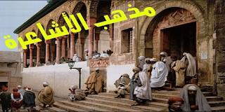 Fatwa Ibnu Rusyd terhadap penghina paham Asy'ari