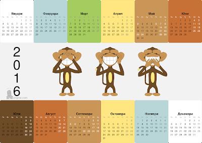 календар маймунки 2016
