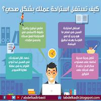 كيف تستغل استراحة عملك بشكل صحي