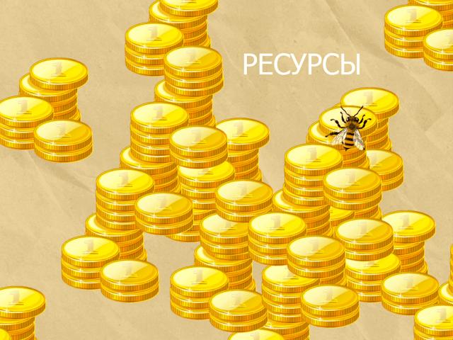 Ольга Рукина. Работа с ресурсами