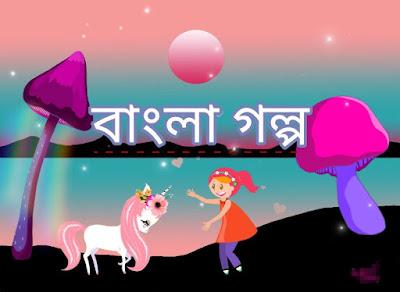 Bangla Golpo 2018 || Rajputer Golpo|| Bengali Story