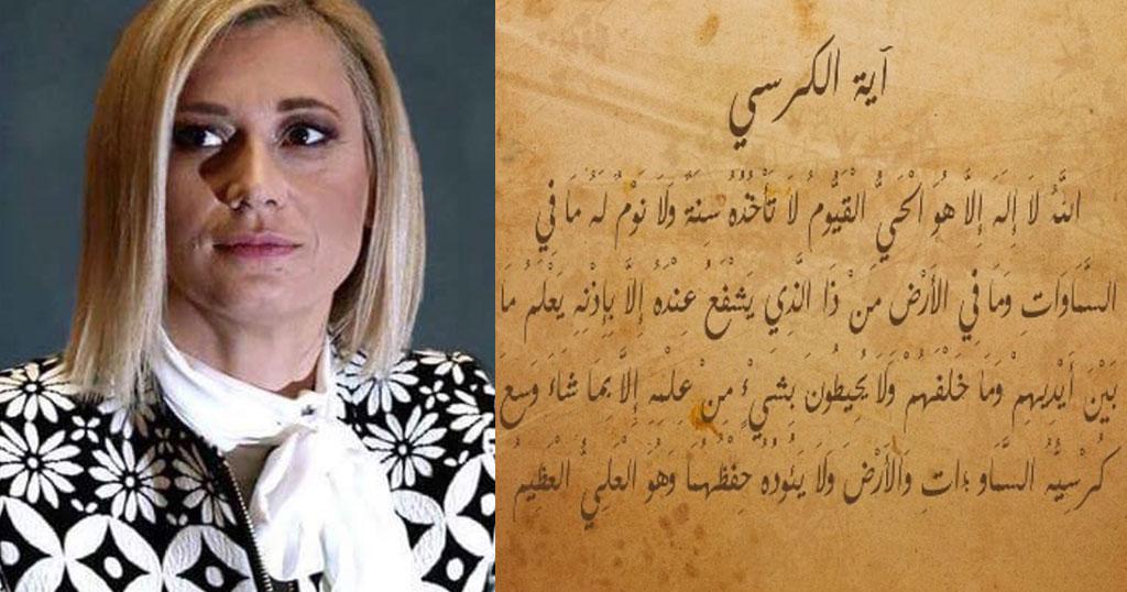 Μακρή: «Από πότε οι Έλληνες φορολογούμενοι πληρώνουμε το Πρώτο Πρόγραμμα να μεταδίδει ειδήσεις στα αραβικά;»
