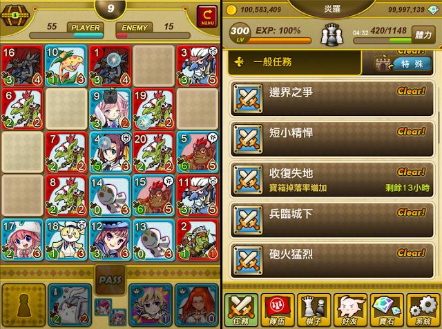 地城戰棋 App
