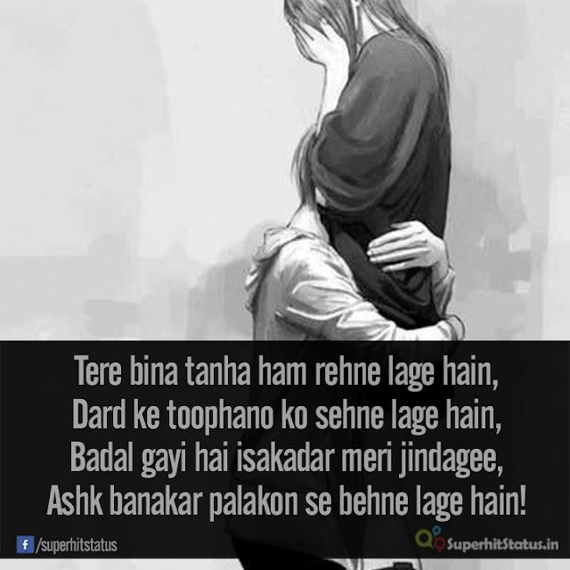 Tere Bina Tanha Hum - Image Dp Yaad Zindagi Shayari SMS