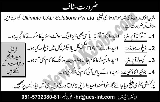 Jobs for Auto Cad, DAE, Accountant, Computer Operator