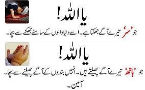 elaj-e-azam ya allahu benefits in urdu