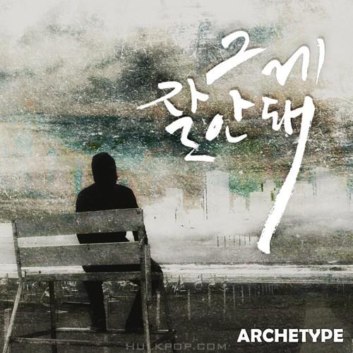 Archetype – 그게 잘 안돼 – Single