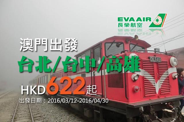 跨五一都有!長榮航空【驚喜特惠價】 澳門出發,台北/台中/高雄 MOP622起,4月底前出發。