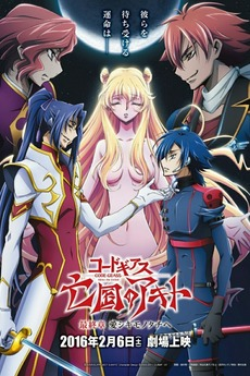 Code Geass Filme Akito the Exiled Subtitrat Episodul 5
