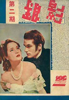 Laurence Olivier & Merle Oberon (1939)