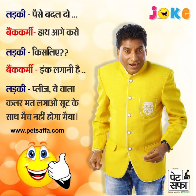 Raju Shrivastav - Jokes in Hindi