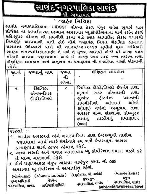 Sanand Nagarpalika Recruitment for Civil Engineer Posts 2017