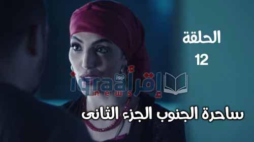 مسلسل ساحرة الجنوب الجزء الثانى الحلقة 12 الثانية عشر كامله Sa7erat Al Janoub S2