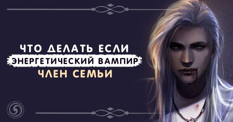 Вампирский член