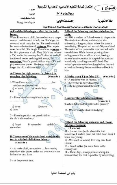 نموذج امتحان الوحدة الاولي في اللغة الانجليزية للصف التاسع