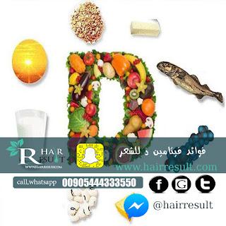 فوائد فيتامين د للشعر