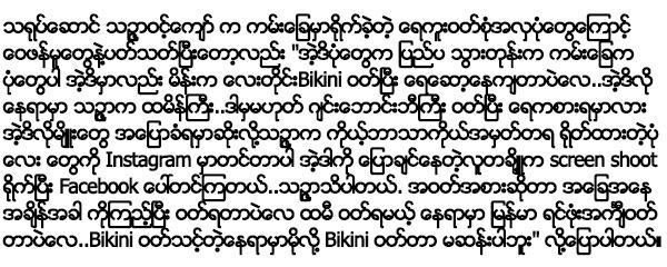 thinzar wint kyaw content