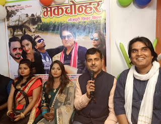 bhojpuri-film-bhakchonhar