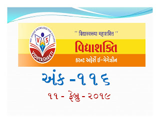 Gujarati Current Affairs Magazine Vidhyashakti ank-116