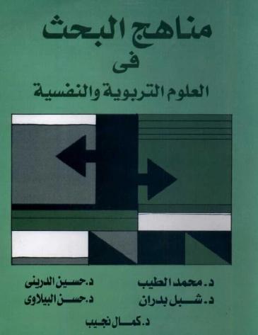 تحميل كتاب - مناهج البحث في العلوم التربوية و النفسية -pdf