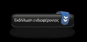 rumelifm@otenet.gr