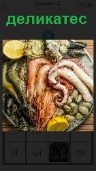 460 слов 4 на тарелке лежит деликатес приготовленный из разных рыб 5 уровень