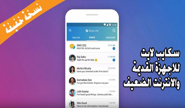 تطبيق Skype Lite استهلاك انترنت اقل ويعمل علي الهواتف الضعيفة